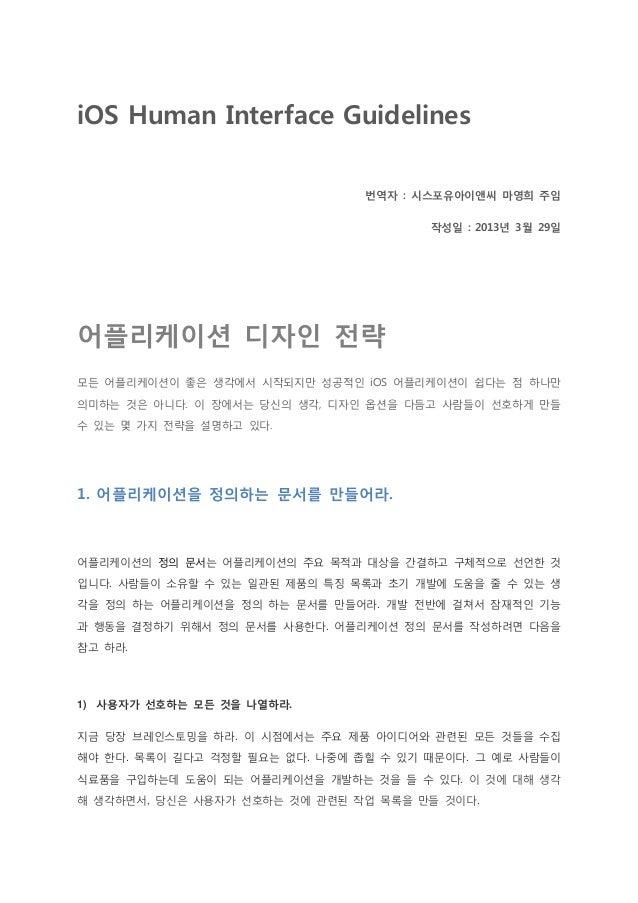 iOS Human Interface Guidelines                                번역자 : 시스포유아이앤씨 마영희 주임                                       ...