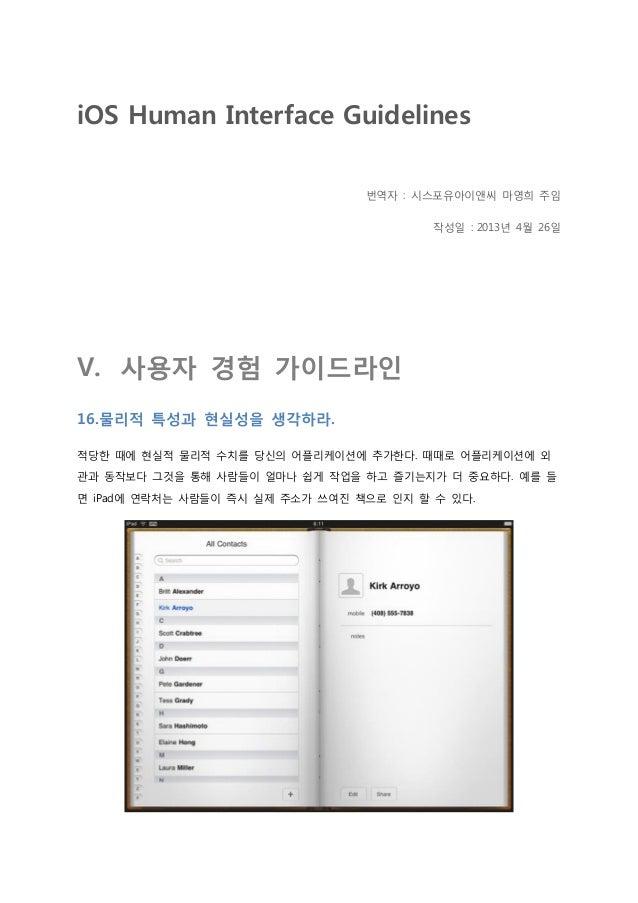 iOS Human Interface Guidelines번역자 : 시스포유아이앤씨 마영희 주임작성일 : 2013년 4월 26일V. 사용자 경험 가이드라인16.물리적 특성과 현실성을 생각하라.적당한 때에 현실적 물리적 수치...