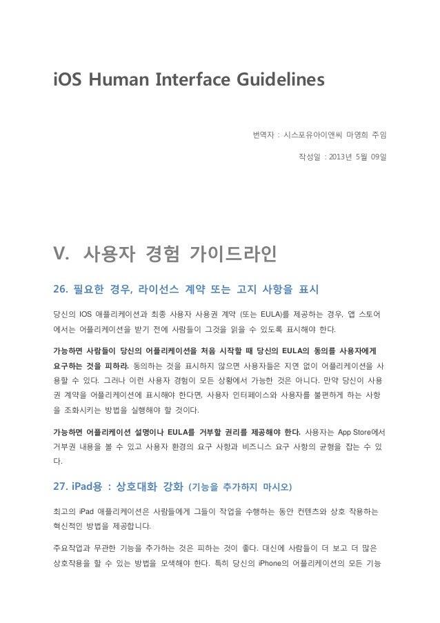 iOS Human Interface Guidelines번역자 : 시스포유아이앤씨 마영희 주임작성일 : 2013년 5월 09일V. 사용자 경험 가이드라인26. 필요한 경우, 라이선스 계약 또는 고지 사항을 표시당신의 IO...