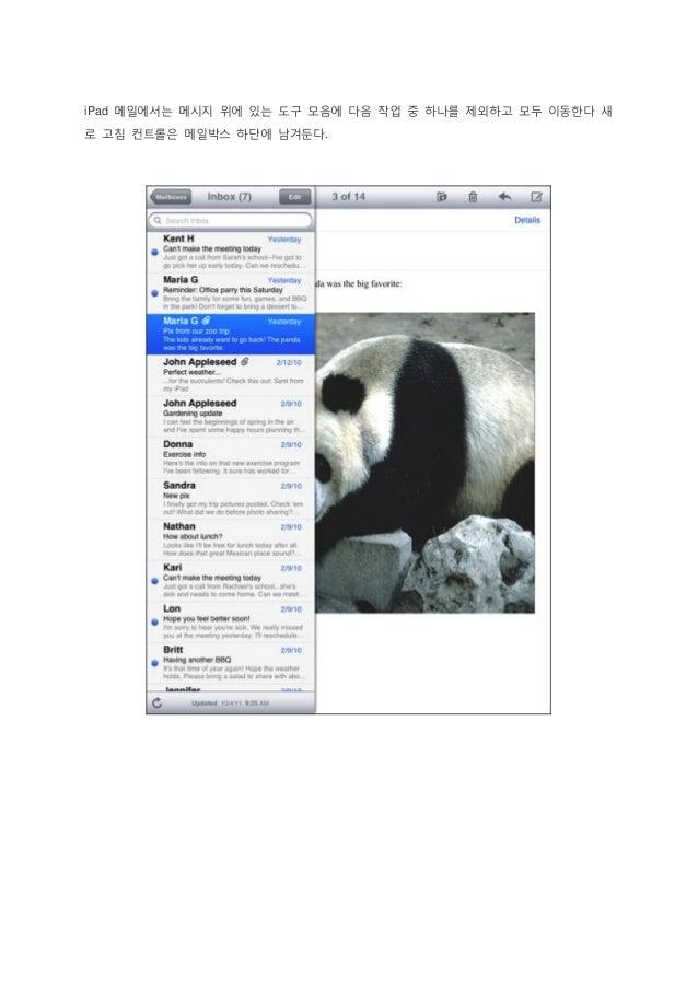 iPad 메일에서는 메시지 위에 있는 도구 모음에 다음 작업 중 하나를 제외하고 모두 이동한다 새로 고침 컨트롤은 메일박스 하단에 남겨둔다.