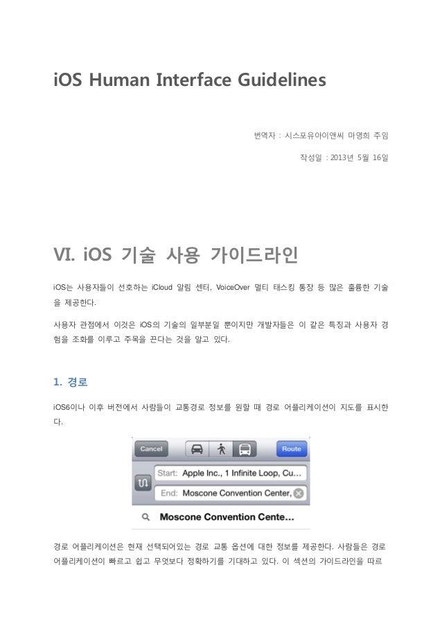 iOS Human Interface Guidelines번역자 : 시스포유아이앤씨 마영희 주임작성일 : 2013년 5월 16일VI. iOS 기술 사용 가이드라인iOS는 사용자들이 선호하는 iCloud 알림 센터, Voic...