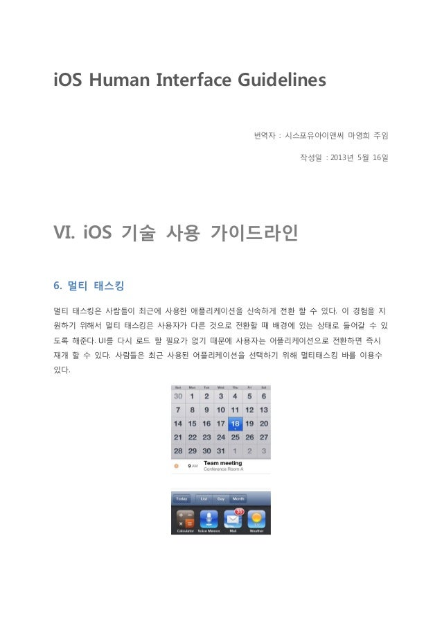 iOS Human Interface Guidelines번역자 : 시스포유아이앤씨 마영희 주임작성일 : 2013년 5월 16일VI. iOS 기술 사용 가이드라인6. 멀티 태스킹멀티 태스킹은 사람들이 최근에 사용한 애플리케...