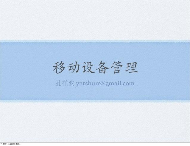 移动设备管理              孔祥波 yarshure@gmail.com13年1月4⽇日星期五