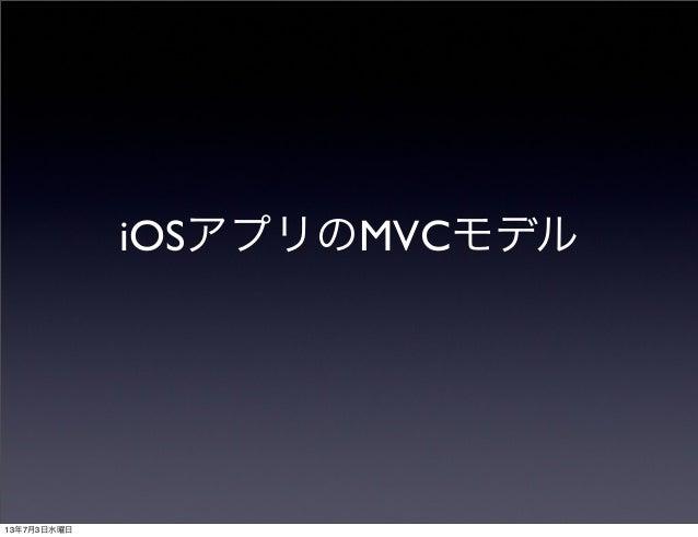 iOSアプリのMVCモデル 13年7月3日水曜日