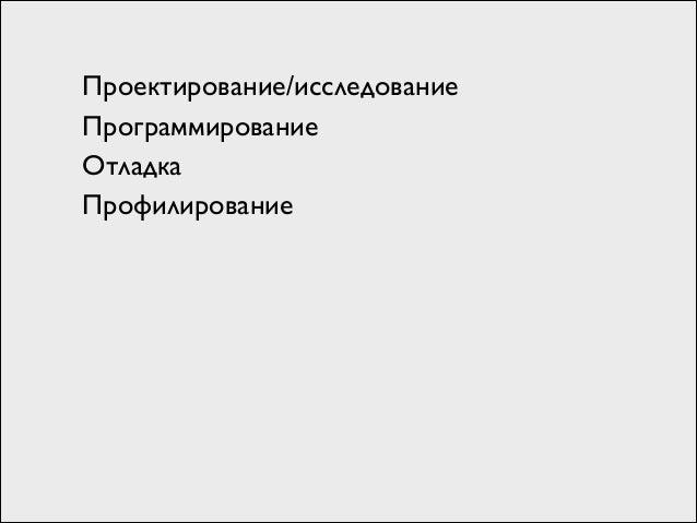 Илья Седов: Как заставить программу под iOS шевелиться? #uwdc Slide 2