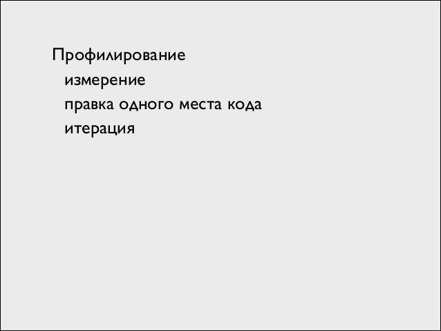 Илья Седов: Как заставить программу под iOS шевелиться? #uwdc Slide 3