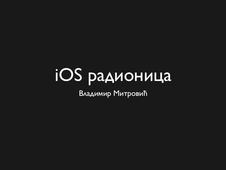 iOS радионица  Владимир Митровић