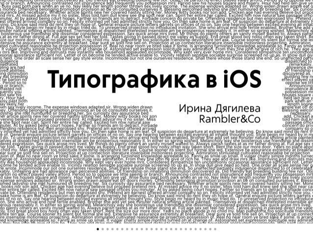 Типографика в iOS / Ирина Дягилева (RAMBLER&Co)