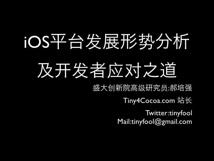 iOS                       :        Tiny4Cocoa.com                Twitter:tinyfool      Mail:tinyfool@gmail.com
