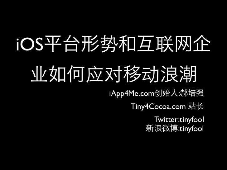 iOS      iApp4Me.com      :           Tiny4Cocoa.com                Twitter:tinyfool                       :tinyfool