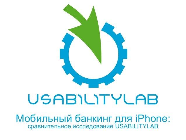 Мобильный банкинг для iPhone:  сравнительное исследование USABILITYLAB