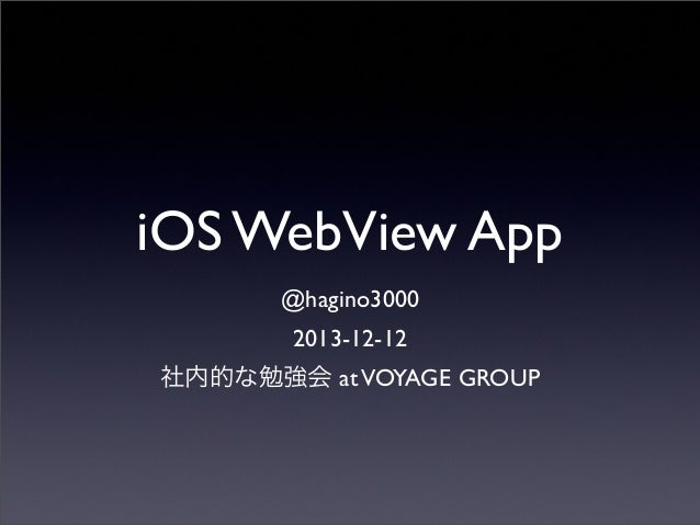 iOS WebView App @hagino3000 2013-12-12 社内的な勉強会 atVOYAGE GROUP