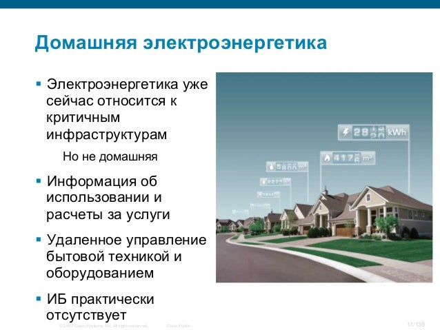 © 2007 Cisco Systems, Inc. All rights reserved. Cisco Public 11/139 Домашняя электроэнергетика § Электроэнергетика уже с...