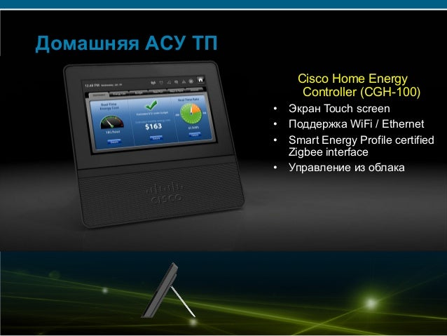 © 2007 Cisco Systems, Inc. All rights reserved. Cisco Public 12/139 Домашняя АСУ ТП Cisco Home Energy Controller (CGH-100)...