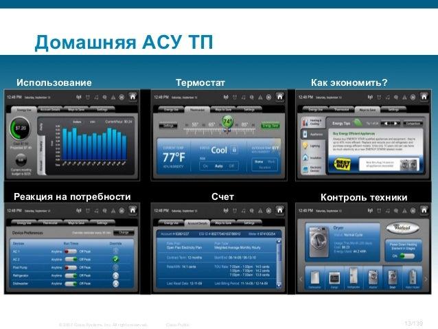© 2007 Cisco Systems, Inc. All rights reserved. Cisco Public 13/139 Домашняя АСУ ТП Использование Термостат Как экономить?...