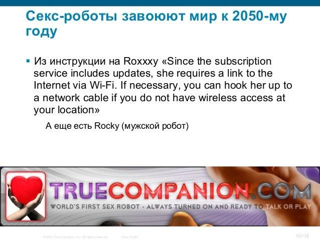 © 2007 Cisco Systems, Inc. All rights reserved. Cisco Public 15/139 Секс-роботы завоюют мир к 2050-му году § Из инструкц...