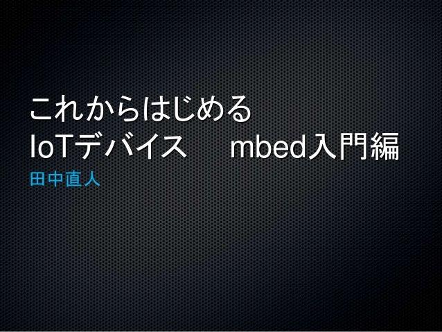 これからはじめる  IoTデバイスmbed入門編  田中直人