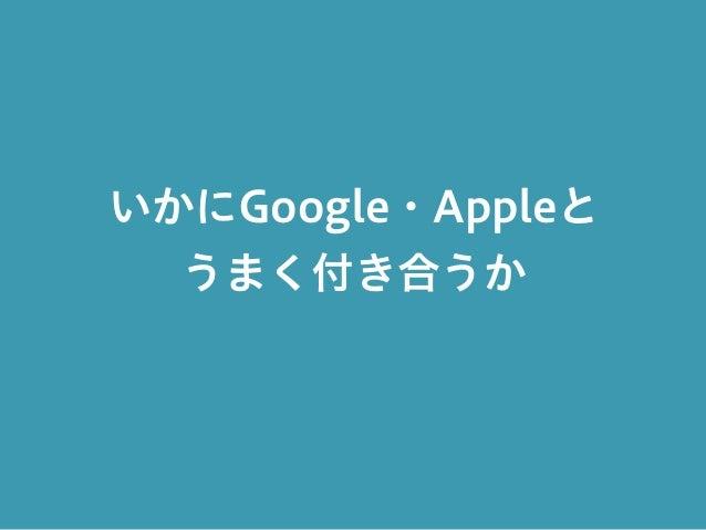 いかにGoogle・Appleと うまく付き合うか