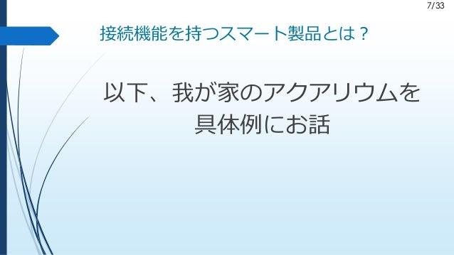 7/33 以下、我が家のアクアリウムを 具体例にお話 接続機能を持つスマート製品とは?