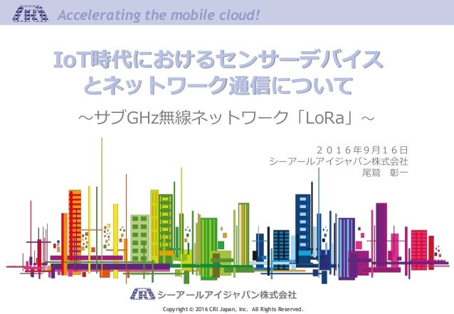 Copyright © 2016 CRI Japan, Inc. All Rights Reserved. Accelerating the mobile cloud! シーアールアイジャパン株式会社 Copyright © 2016 CRI ...