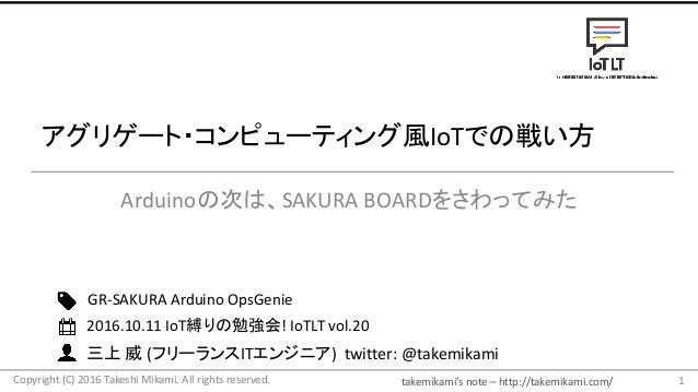 takemikami's note– http://takemikami.com/ 三上 威 (フリーランスITエンジニア)twitter:@takemikami アグリゲート・コンピューティング風IoTでの戦い方 Arduinoの次は...