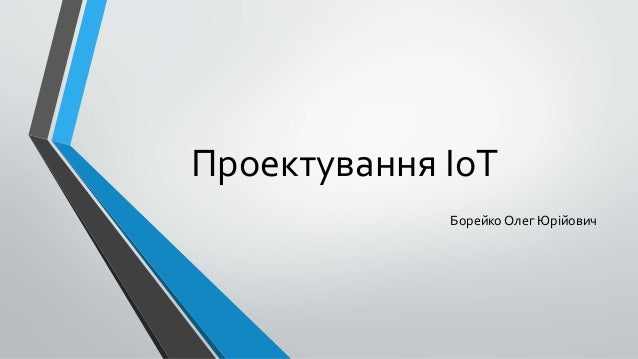Проектування IoT Борейко Олег Юрійович
