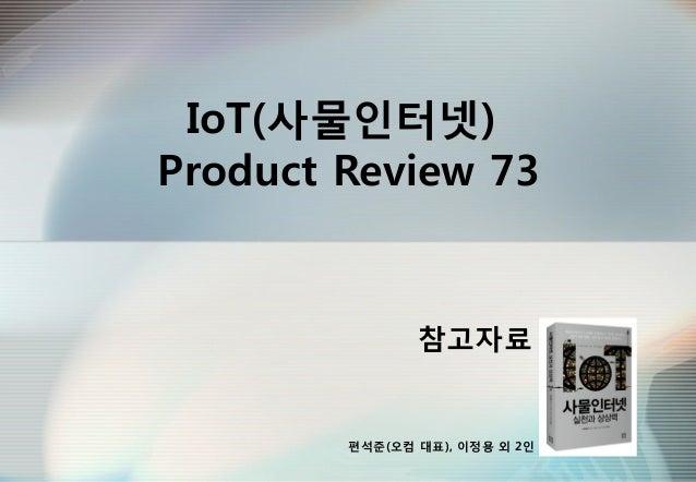 IoT(사물인터넷) Product Review 73 참고자료 편석준(오컴 대표), 이정용 외 2인