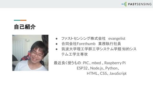 Fast Sensing IoT LT スライド Slide 3