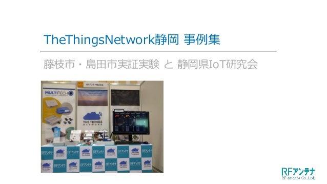 TheThingsNetwork静岡 事例集 藤枝市・島田市実証実験 と 静岡県IoT研究会