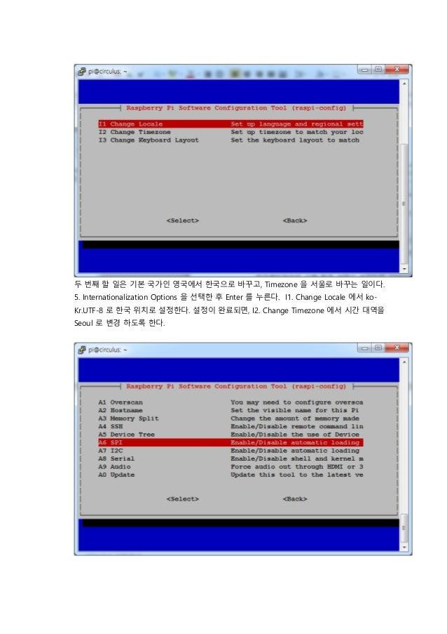 두 번째 할 일은 기본 국가인 영국에서 한국으로 바꾸고, Timezone 을 서울로 바꾸는 일이다. 5. Internationalization Options 을 선택한 후 Enter 를 누른다. I1. Change Lo...