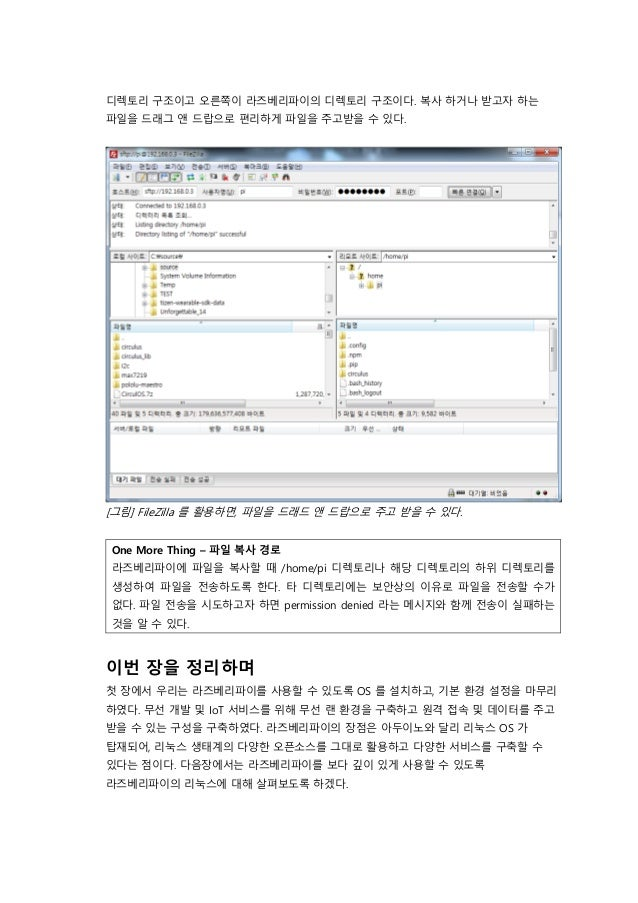 디렉토리 구조이고 오른쪽이 라즈베리파이의 디렉토리 구조이다. 복사 하거나 받고자 하는 파일을 드래그 앤 드랍으로 편리하게 파일을 주고받을 수 있다. [그림] FileZilla 를 활용하면, 파일을 드래드 앤 드랍으로 주...