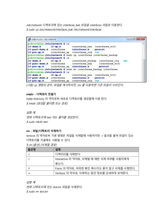/etc/network 디렉토리에 있는 interfaces_bak 파일을 interfaces 파일로 이동한다. $ sudo cp /etc/network/interfaces_bak /etc/network/interface...
