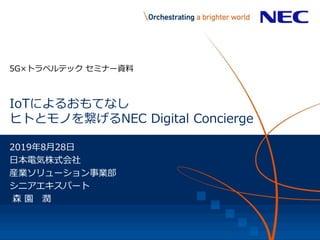IoTによるおもてなし ~ヒトとモノを繋げるNEC Digital Concierge~