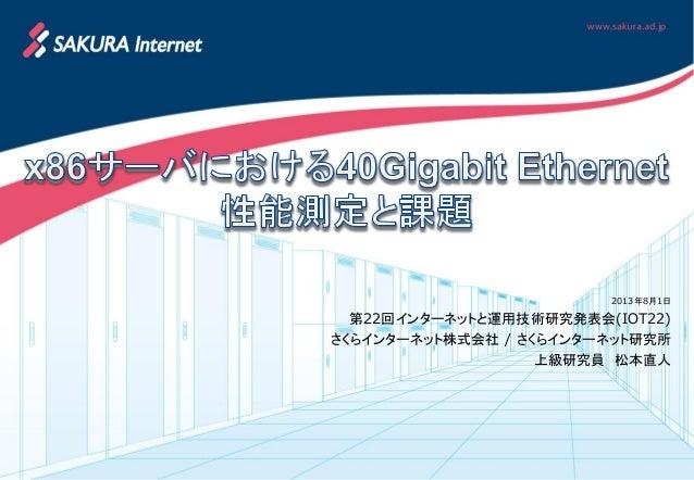 2013年8月1日 第22回インターネットと運用技術研究発表会(IOT22) さくらインターネット株式会社 / さくらインターネット研究所 上級研究員 松本直人