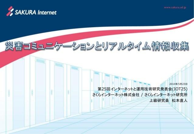 2014年5月23日 第25回インターネットと運用技術研究発表会(IOT25) さくらインターネット株式会社 / さくらインターネット研究所 上級研究員 松本直人