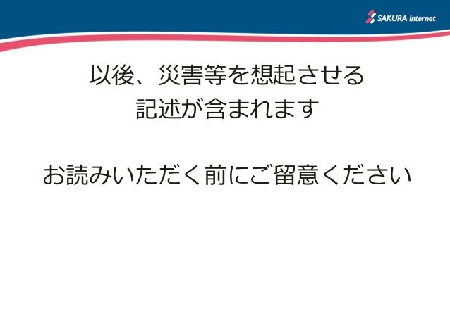 災害コミュニケーションとリアルタイム情報収集 Slide 3