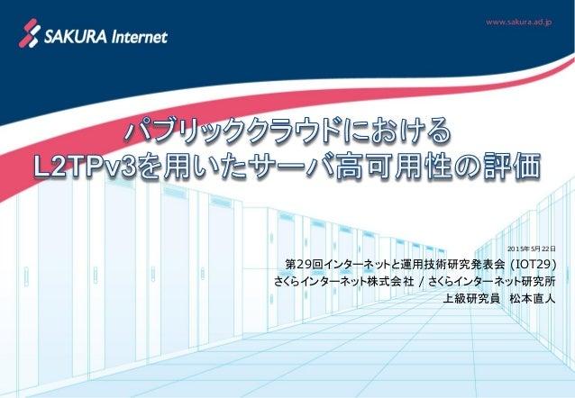 2015年5月22日 第29回インターネットと運用技術研究発表会 (IOT29) さくらインターネット株式会社 / さくらインターネット研究所 上級研究員 松本直人