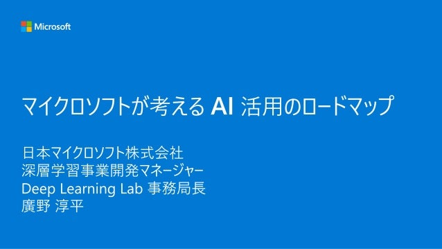 Project Marketing PartnershipInternal Technology Deep Learning