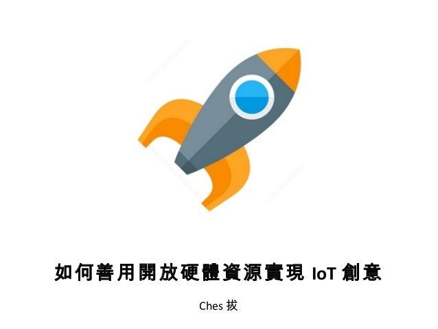 如何善用開放硬體資源實現 IoT 創意 Ches 拔