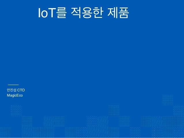 안진섭 CTO MagicEco IoT를 적용한 제품