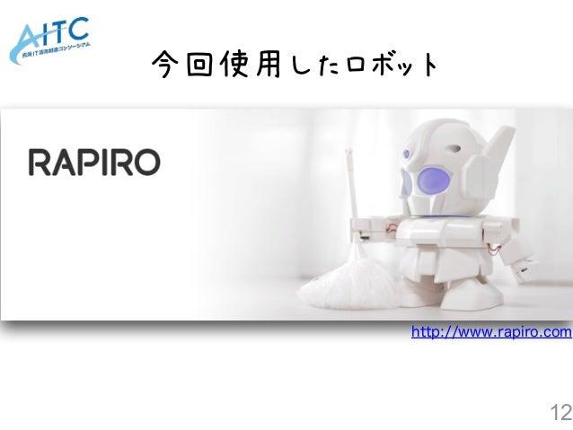 今回使用したロボット 12 http://www.rapiro.com