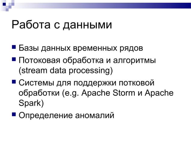 Работа с данными  Базы данных временных рядов  Потоковая обработка и алгоритмы (stream data processing)  Системы для по...