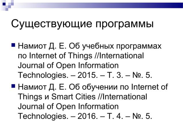 Существующие программы  Намиот Д. Е. Об учебных программах по Internet of Things //International Journal of Open Informat...