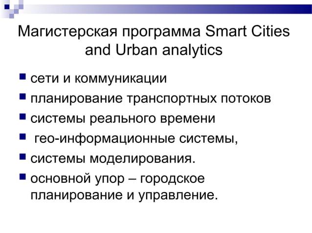 Магистерская программа Smart Cities and Urban analytics  сети и коммуникации  планирование транспортных потоков  систем...