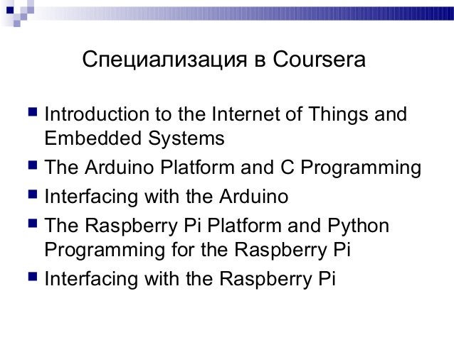 Специализация в Coursera  Introduction to the Internet of Things and Embedded Systems  The Arduino Platform and C Progra...