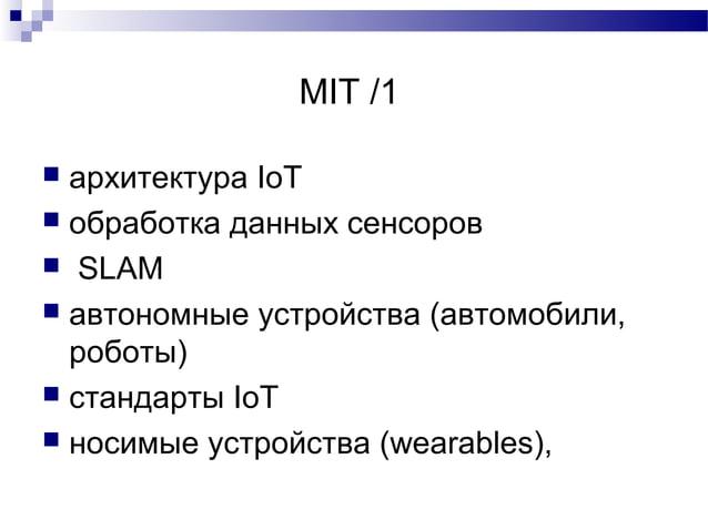 MIT /1  архитектура IoT  обработка данных сенсоров  SLAM  автономные устройства (автомобили, роботы)  стандарты IoT ...
