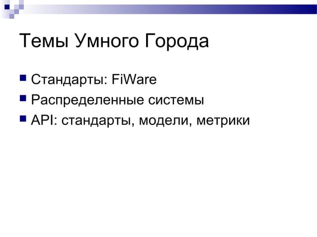 Темы Умного Города  Стандарты: FiWare  Распределенные системы  API: стандарты, модели, метрики