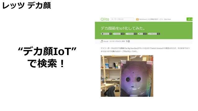 """レッツ デカ顔 """"デカ顔IoT"""" で検索!"""