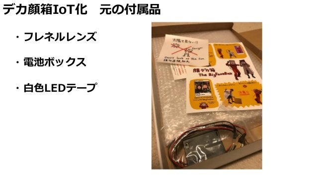 デカ顔箱IoT化 元の付属品 ・フレネルレンズ ・電池ボックス ・白色LEDテープ