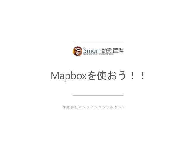 Mapboxを使おう!! 株 式 会 社 オ ン ラ イ ン コ ン サ ル タ ン ト